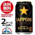 ビール 黒ビール 送料無料 サッポロ 生ビール 黒ラベ