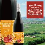 ワイン ボジョレーヌーボー ラブレ ロワ 酸化防止剤無添加 青山フラワーマーケットラベル 750ml ボジョレー ヌーヴォー