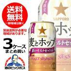 訳あり 在庫処分 送料無料 サッポロ ビール 麦とホップ 彩のモルトセッション 3ケース/350ml缶×72本(072)