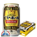 限定 ビール サッポロ 銀座ライオンスペシャル 1ケース/350ml缶×24本(024)