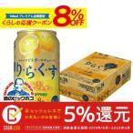 サッポロビール サッポロりらくす レモンビネガー 缶350