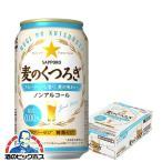 ノンアルコールビール 星野源グラスキャンペーン対象品 サッポロ 麦のくつろぎ 350ml×1ケース/24本(024)