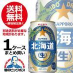 サッポロビール サッポロ北海道生ビール缶350