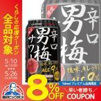 サッポロビール サッポロ 辛口男梅サワー缶350
