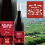 ワイン ボジョレーヌーボー ラブレ ロワ リッチプレス 青山フラワーマーケットラベル 750ml ボジョレー ヌーヴォー