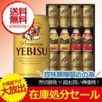 ビール beer ギフト 訳あり 在庫処分 ビール ジュース beer ギフト セット 送料無料 サッポロ YEFM3D アウトレット