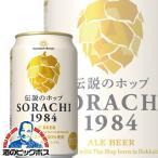 ビール beer クラフトビール サッポロ ソラチ SORA