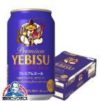 ビール beer 送料無料 サッポロ エビス プレミアムエール 1ケース/350ml缶×24本(024)