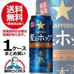サッポロビール サッポロ麦とホップ本熟 缶350