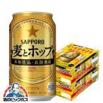 ビール類 発泡酒 新ジャンル beer ひんやり冷え冷え タオル付 送料無料 サッポロ 麦とホップ 2ケース/350ml×48本(048)