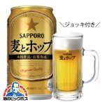 訳あり ジョッキ付き ビール類 発泡酒 新ジャンル beer 送料無料 サッポロ 麦とホップ 1ケース/350ml缶×24本(024) 賞味期限2020.6