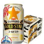 ビール類 発泡酒 新ジャンル beer ひんやり冷え冷え タオル付 送料無料 サッポロ ビール GOLD STAR ゴールドスター 350ml×2ケース/48本(048) 第3のビール
