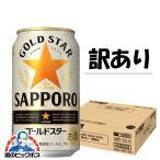 訳あり ビール類 beer �
