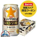 ビール類 beer 発泡酒 新ジャンル 送料無料 サッポロ GOLD STAR ゴールドスター 350ml×1ケース/24本(024)『SBL』 第三のビール 新ジャンル