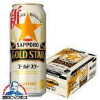 ビール類 beer 発泡酒 第3のビール サッポロ ビール GOLD STAR ゴールドスター 500ml×1ケース/24本(024) 第3のビール 『CSH』 第三のビール 新ジャンル