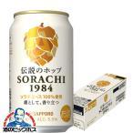 12本 ビール beer クラフトビール 送料無料 サッポロ
