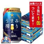 お買い得パック ノンアルコールビール 送料無料 サッポロ うまみ搾り 350ml×3ケース/60本+おまけ12本(012)『CSH』