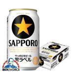 ビール beer 送料無料 サッポロ 黒ラベル 350ml×1ケース/24本(024)『SBL』