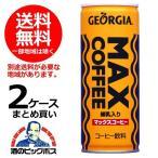 送料無料 ジョージア マックスコーヒー 250g×2ケース/60本(060)