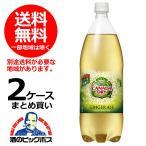 【送料無料】カナダドライ ジンジャーエール 1.5L×2ケース(16本)(016) drink