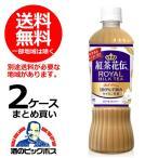 送料無料 紅茶花伝 ロイヤルミルクティー 470ml×2ケー