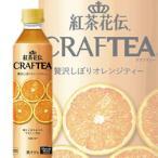 コカコーラ 紅茶花伝 クラフティー 贅沢しぼりオレンジティー 1ケース/410ml×24本 ペットボトル(024)
