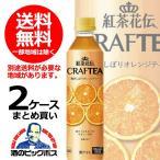 送料無料 コカコーラ 紅茶花伝 クラフティー 贅沢しぼりオレンジティー 2ケース/410ml×48本(048)
