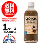 コーヒー 送料無料 ジョージア ジャパン クラフトマン カフェラテ 500ml×1ケース/24本(024)