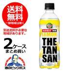 送料無料 ザ タンサン レモン 強炭酸水 490ml×2ケース/48本(048)