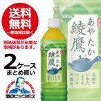 緑茶 お茶 ソフトドリンク 送料無料 綾鷹 2ケース/500