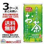 お茶 緑茶 缶 送料無料 サンガリア あなたのお茶 190g缶×3ケース/90本(090) drink