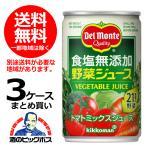 送料無料 デルモンテ 食塩無添加野菜ジュース 160g缶×3ケース/60本(060) 『FSH』