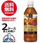 送料無料 ポッカサッポロ カフェ・ド・クリエ アイスティー 500ml×2ケース/48本(048) drink