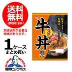 牛丼 レトルト 送料無料 丸大食品 牛丼の具 3袋入×1ケース/10個(010)