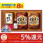 丸大食品 煌彩 ギフト MRT-303