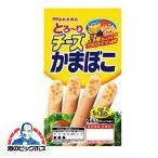 おつまみ おやつ 丸大食品 とろーり チーズかまぼこ 4本入×1袋 『HSH』
