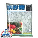氷砂糖 クリスタル氷砂糖 1Kg 中日本氷糖株式会社