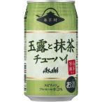 アサヒ 玉露と抹茶チューハイ 340ml×1ケース/24本(024)