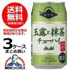 送料無料 アサヒ 玉露と抹茶チューハイ 340ml×3ケース/72本(072)