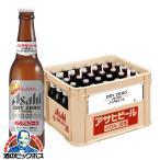 送料無料 アサヒ ドライゼロ 小瓶 334ml×1ケース(30本)(030)