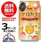 【送料無料】アサヒ ゼロカク ファジーネーブル 350ml×3ケース/72本(072)