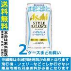 【送料無料】アサヒ スタイルバランス ノンアルコール ビールテイスト 機能性表示食品 350ml×2ケース/48本(048)