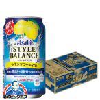 アサヒ スタイルバランス レモンサワーテイスト  350ml×1ケース/24本(024)