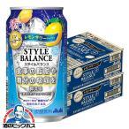 【送料無料】アサヒ スタイルバランス レモンサワーテイスト  350ml×2ケース/48本(048)