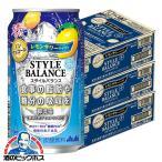 【送料無料】アサヒ スタイルバランス レモンサワーテイスト  350ml×3ケース/72本(072)