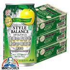 【送料無料】アサヒ スタイルバランス グレープフルーツサワーテイスト  350ml×3ケース/72本(072)