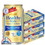 送料無料 特保 アサヒ ヘルシースタイル ノンアルコール 0.00% カロリーゼロ/糖質ゼロ 350ml×3ケース/72本(072)