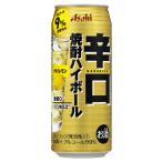 アサヒ 辛口焼酎ハイボール レモン 500ml×1ケース/24本(024)