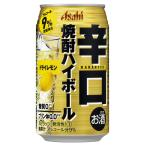 アサヒ 辛口焼酎ハイボール レモン 350ml×1ケース/24本(024)