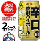送料無料 アサヒ 辛口焼酎ハイボール レモン 350ml×2ケース/48本(048)